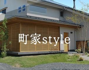 町屋 style