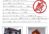 諫早市【S様】サムネイル
