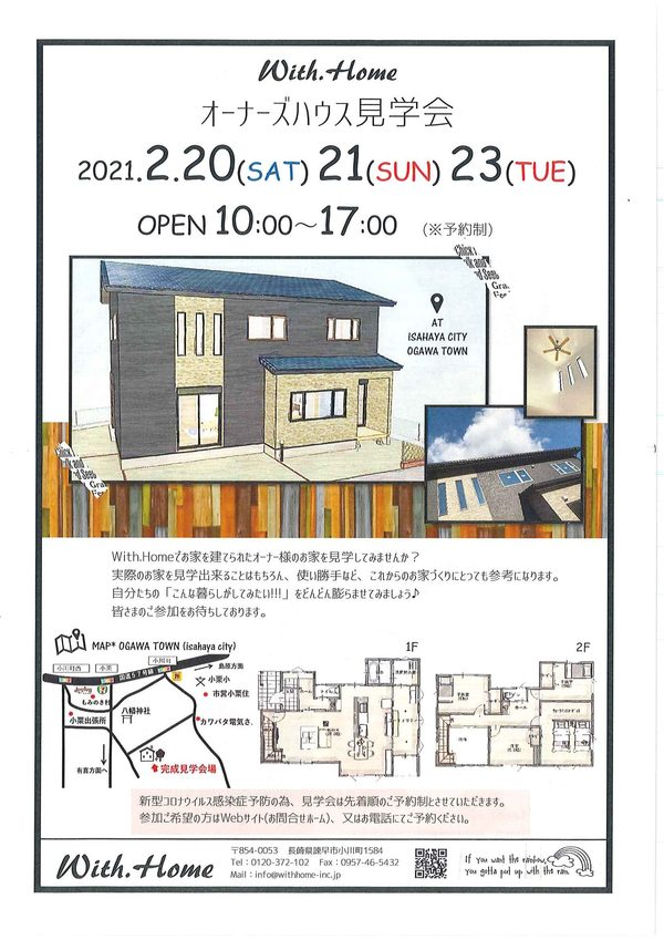 ⌂Open House⌂サムネイル