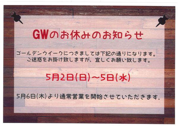 GWのお休みのお知らせサムネイル