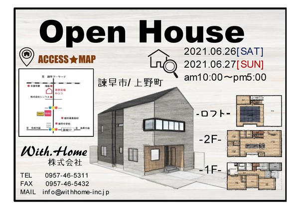 ✾OpenHouse✾06/26・06/27サムネイル