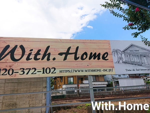 ✾With.Homeの野立て看板✾サムネイル