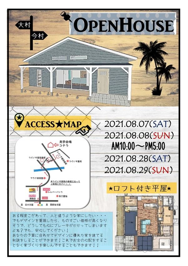 ✾OpenHouse✾08.07*08.08*08.27*08.28サムネイル
