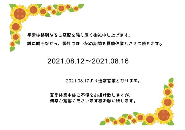 ✾夏季休業のお知らせ✾サムネイル